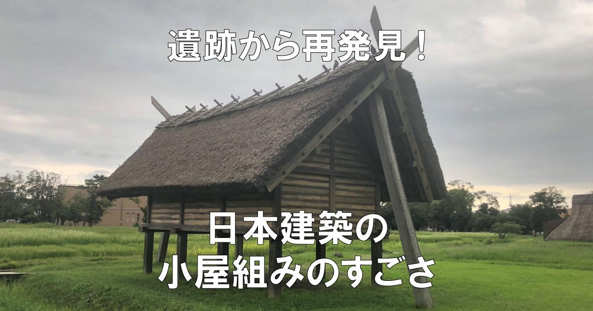 小屋組みのすごさを遺跡から再発見!