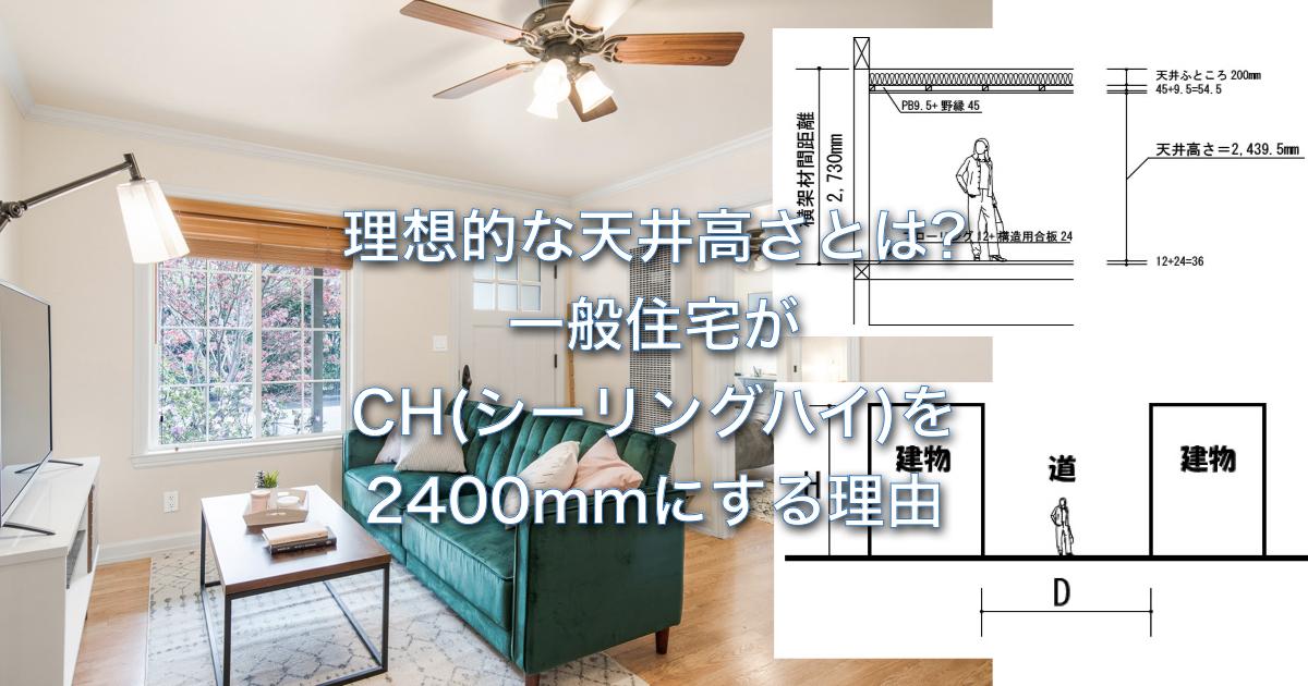 理想的な天井高さとは?一般住宅がCH(シーリングハイ)を2400mmにする理由