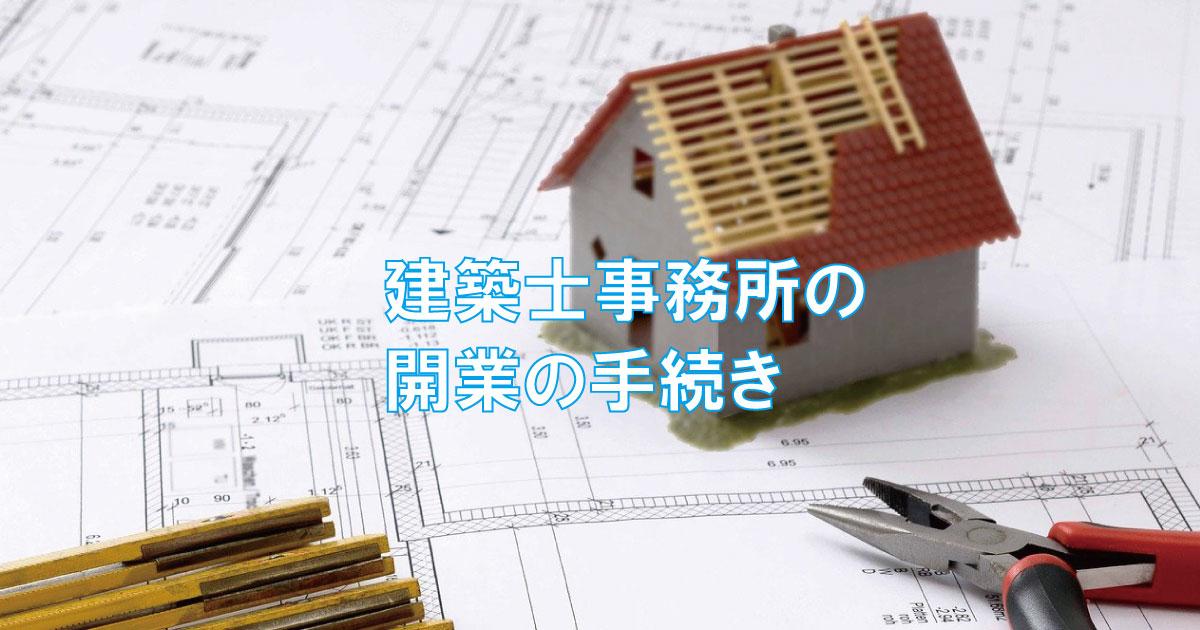 建築士事務所の開業の手続き<br><br>