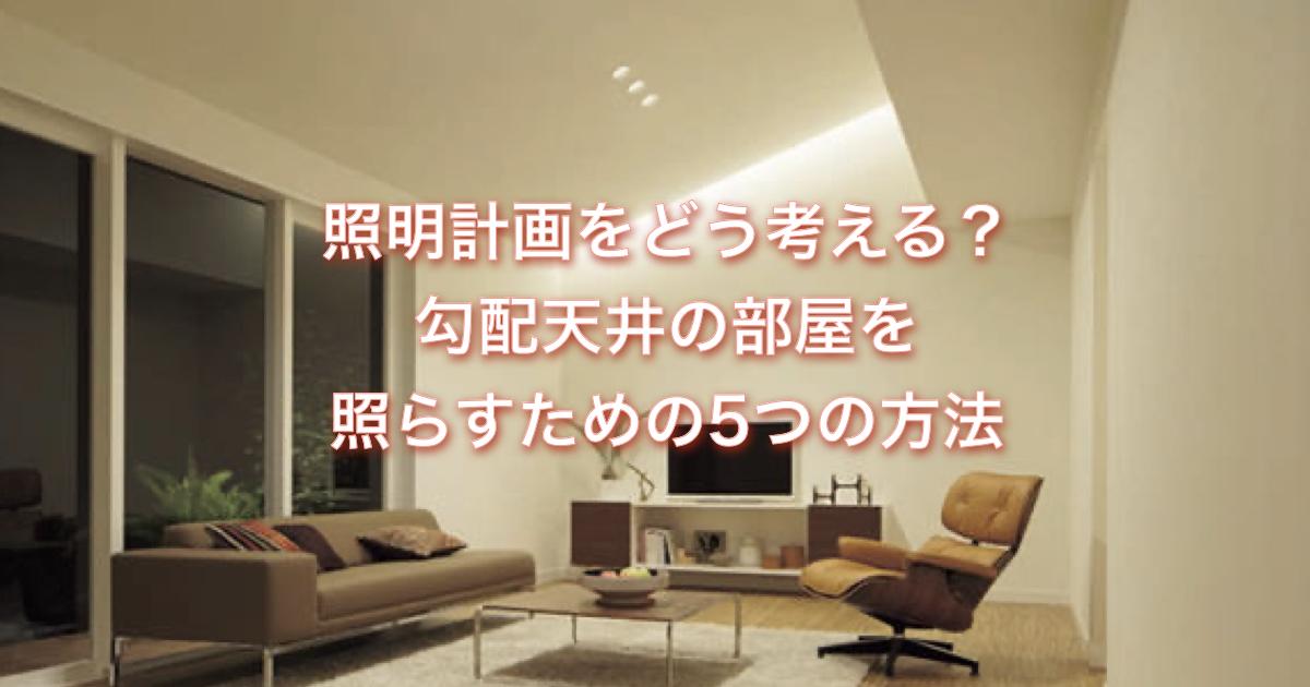 照明計画をどう考える?勾配天井の部屋を照らすための5つの方法